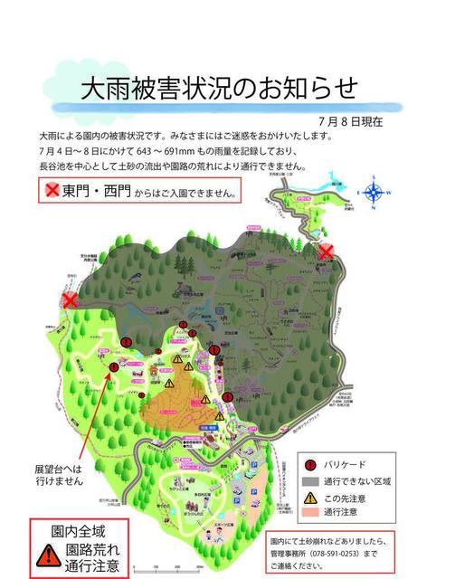 大雨被害お知らせ20180708.jpg