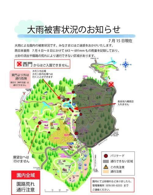 大雨被害お知らせ20180715.jpg